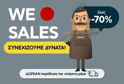 Κουπόνι Plaisio σε Θεσσαλονίκη ( 25 ημέρες )