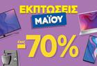 Κουπόνι Plaisio σε Αθήνα ( 20 ημέρες )