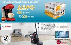 Κατάλογος Best Electric σε Αθήνα ( 26 ημέρες )