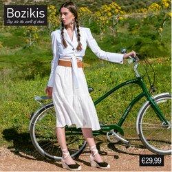 Προσφορές από Bozikis στο φυλλάδιο του Bozikis ( 5 ημέρες)