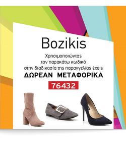 Προσφορές από Bozikis στο φυλλάδιο του Αθήνα