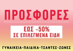 Bozikis κουπόνι ( 17 ημέρες )