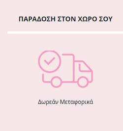 Κουπόνι Bozikis σε Πάργα ( Λήγει αύριο )