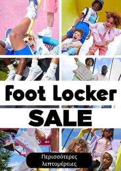 Κατάλογος Foot Locker ( Δημοσιεύτηκε σήμερα)