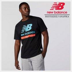 Προσφορές από Αθλητικά στο φυλλάδιο του New Balance ( 26 ημέρες)
