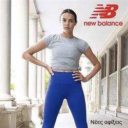 Κατάλογος New Balance ( 22 ημέρες )