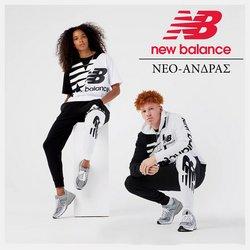 Προσφορές από Αθλητικά στο φυλλάδιο του New Balance ( 30+ ημέρες)