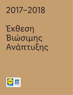 Θεσσαλονίκη προσφορές στον κατάλογο Σούπερ Μάρκετ σε Lidl ( Δημοσιεύτηκε εχθές )