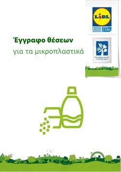Αθήνα προσφορές στον κατάλογο Σούπερ Μάρκετ σε Lidl ( 30+ ημέρες )