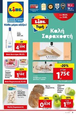 Αθήνα προσφορές στον κατάλογο Σούπερ Μάρκετ σε Lidl ( Πριν από 3 ημέρες )
