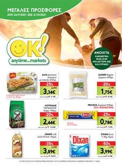 Προσφορές από Ok! Markets στο φυλλάδιο του Ok! Markets ( 7 ημέρες)