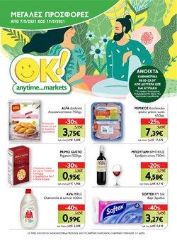 Κατάλογος Ok! Markets ( Δημοσιεύτηκε εχθές)
