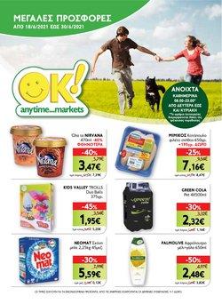 Κατάλογος Ok! Markets ( 11 ημέρες)