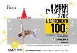 Προσφορές από ZAKCRET στο φυλλάδιο του Πετρούπολη