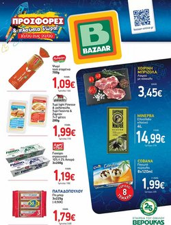 Προσφορές από Bazaar Cash & Carry στο φυλλάδιο του Bazaar Cash & Carry ( 8 ημέρες)