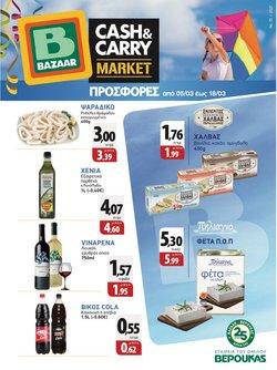 Κατάλογος Bazaar Cash & Carry σε Θεσσαλονίκη ( Έχει λήξει )