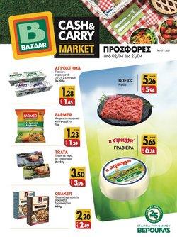 Κατάλογος Bazaar Cash & Carry σε Θεσσαλονίκη ( 6 ημέρες )