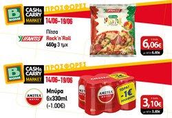 Κατάλογος Bazaar Cash & Carry ( Λήγει σήμερα)