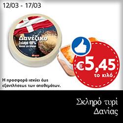 Προσφορές από Daily's στο φυλλάδιο του Αθήνα