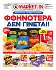 Κατάλογος Economy market ( Έχει λήξει )
