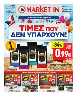 Κατάλογος Economy market σε Πειραιάς ( Έχει λήξει )