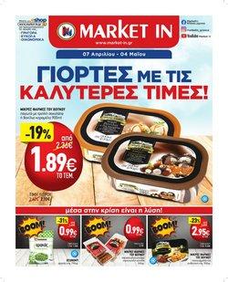 Κατάλογος Economy market σε Πειραιάς ( 18 ημέρες )