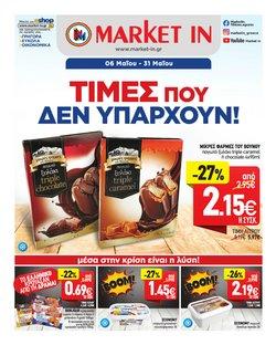 Κατάλογος Economy market ( 20 ημέρες )