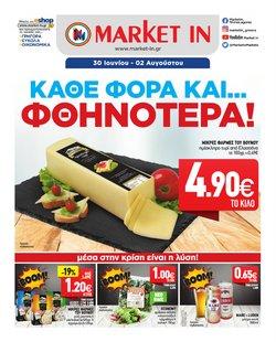 Κατάλογος Economy market ( 4 ημέρες)