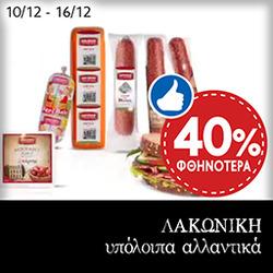 Προσφορές από Economy market στο φυλλάδιο του Αθήνα