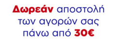 Economy market κουπόνι ( 5 ημέρες )