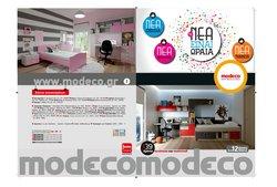 Προσφορές από Modeco στο φυλλάδιο του Modeco ( 30+ ημέρες)