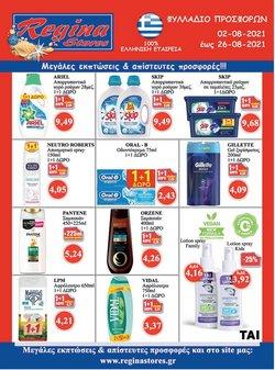Κατάλογος Regina Stores ( 22 ημέρες)