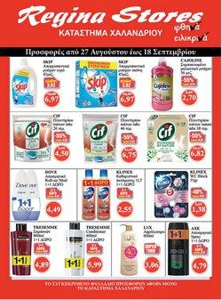 Προσφορές από Regina Stores στο φυλλάδιο του Regina Stores ( Λήγει αύριο)