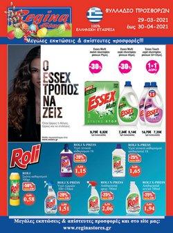 Πτολεμαίδα προσφορές στον κατάλογο Σούπερ Μάρκετ σε Regina Stores ( 14 ημέρες )