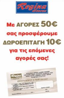 Προσφορές από Regina Stores στο φυλλάδιο του Αθήνα
