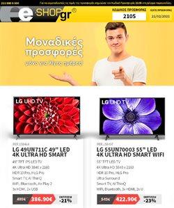 Κατάλογος e-shop σε Πέλλα ( Έχει λήξει )