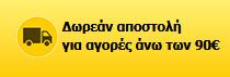 Προσφορές από e-shop στο φυλλάδιο του Ηράκλειο