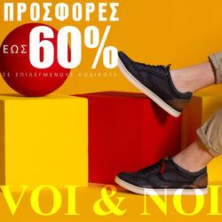 Προσφορές από VOI & NOI στο φυλλάδιο του Αθήνα