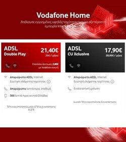 Κατάλογος Vodafone ( 4 ημέρες)