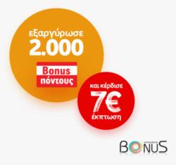Προσφορές από Vodafone στο φυλλάδιο του Κάλυμνος