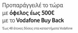 Προσφορές από Vodafone στο φυλλάδιο του Βόλος
