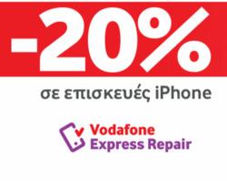 Προσφορές από Vodafone στο φυλλάδιο του Άρτεμη