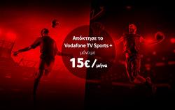 Προσφορές από Vodafone στο φυλλάδιο του Χίος