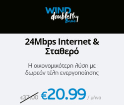 Προσφορές από Wind στο φυλλάδιο του Κοζάνη
