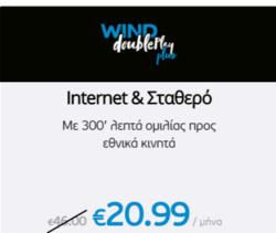Προσφορές από Wind στο φυλλάδιο του Αθήνα