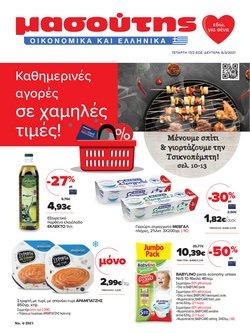 Αθήνα προσφορές στον κατάλογο Σούπερ Μάρκετ σε Μασούτης ( Λήγει σήμερα )