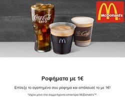 Προσφορές από Εστιατόρια στο φυλλάδιο του McDonald's ( 15 ημέρες)