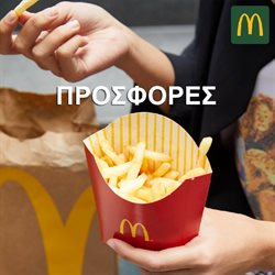 Κατάλογος McDonald's ( 13 ημέρες )