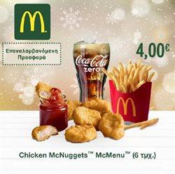 Κατερίνη προσφορές στον κατάλογο Εστιατόρια σε McDonald's ( 4 ημέρες )