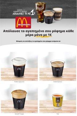 Αχαρνές προσφορές στον κατάλογο Εστιατόρια σε McDonald's ( 2 ημέρες )